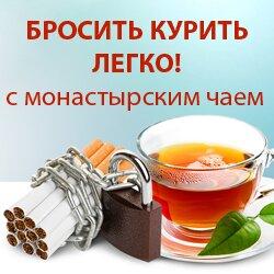 Способ, который реально помогает бросить курить!