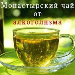 Узнайте более подробно про уникальный чай от алкоголизма!