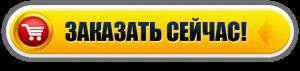 Перейти на официальный сайт производителя для заказа