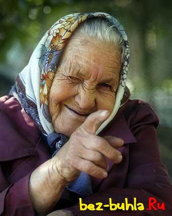 Лечение у бабушки