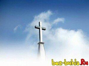 Ближе к Богу
