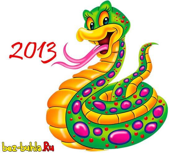С новым 2013 годом змеи