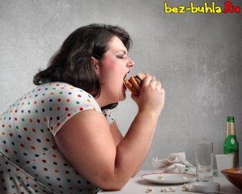 Сесть на диету