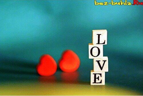 Любовь больше жизни
