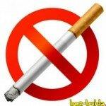 Запрет курения с 1 июня