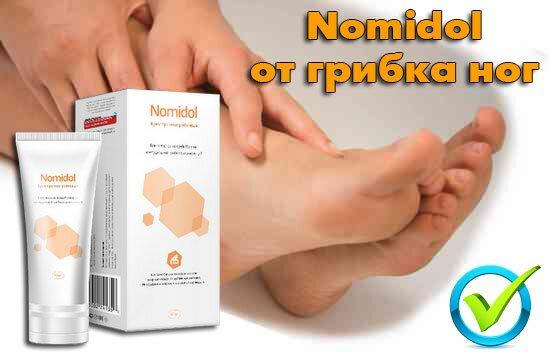 Nomidol от грибка ног